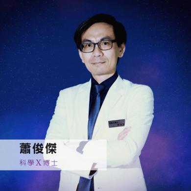 蕭俊傑(科學X博士)